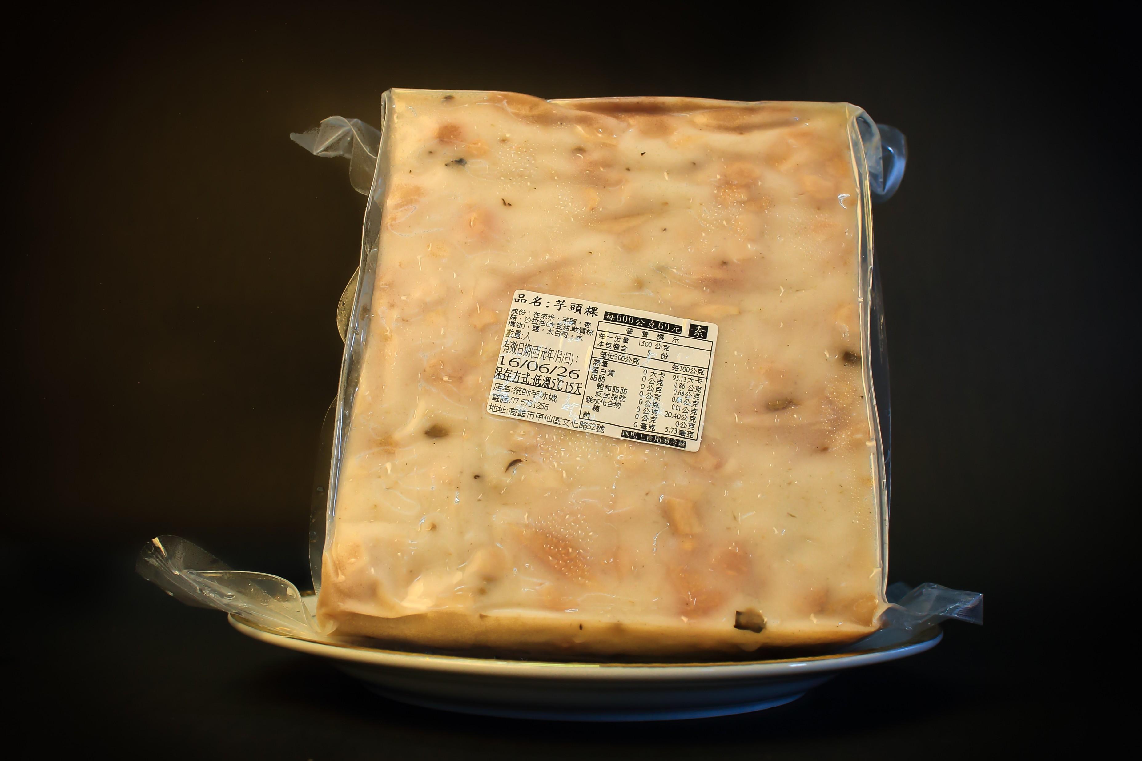 芋粿 (1200克)